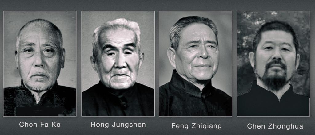 Chen Style Taijiquan Tai Chi Chuan Lineage Holders